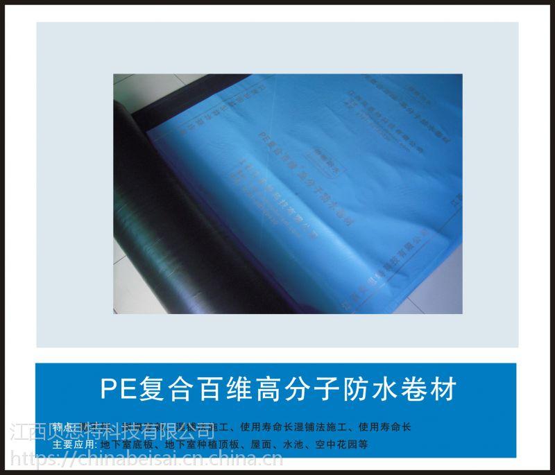 PE复合百维高分子防水卷材,反应型自粘卷材,耐根穿刺卷材