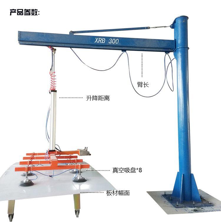 激光机吸石材玻璃钢板上料机气动立柱移动式式悬臂重载起重吸吊机