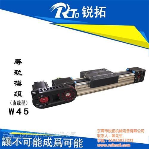 锐拓机械(在线咨询),临江模组,直线滑台模组