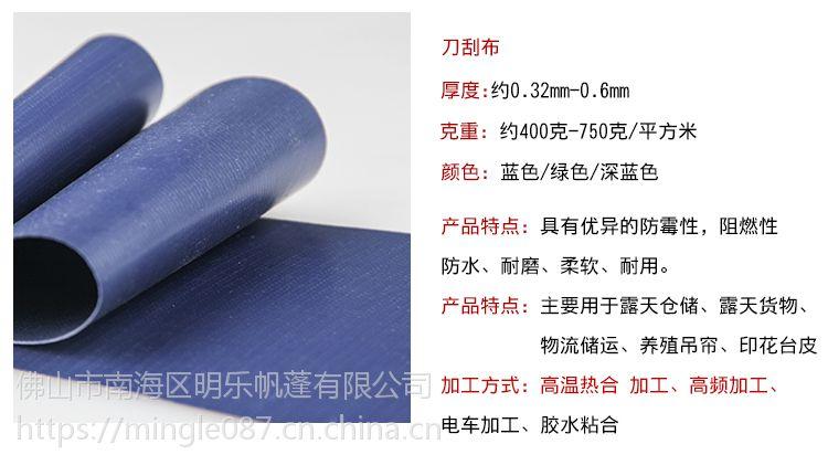 420g蓝色刀刮布 防水篷布批发价格 量大从优