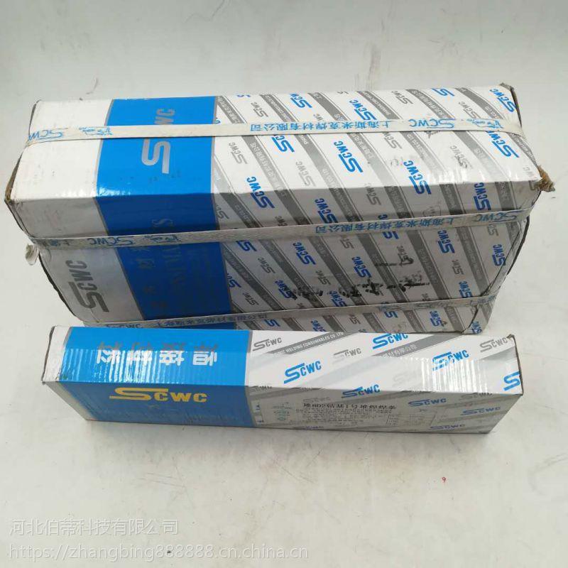 上海斯米克 D802 Stellite6 钴基1号堆焊焊条 焊接材料 厂家直销