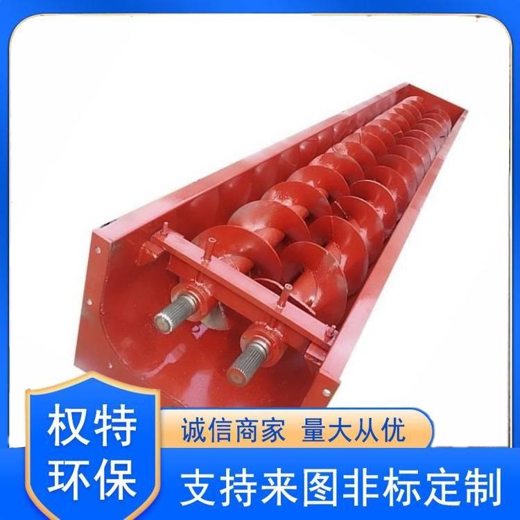 大型无轴螺旋输送机生产找北京权特环保