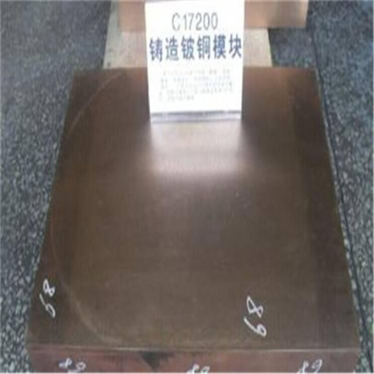 C17500高强度铍铜板弹性好