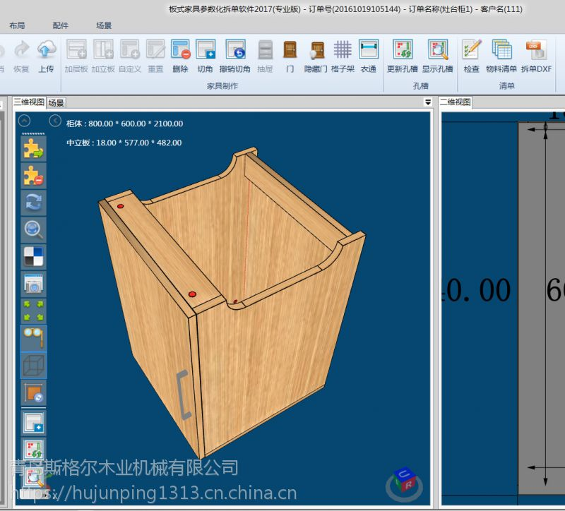 橱柜衣柜设计拆单排料软件 ,傻瓜式软件,板式家具拆单软件,青岛斯格尔木业机械SDS