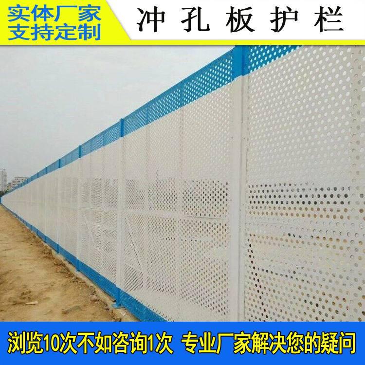 圆孔隔离网定做 汕头防风穿孔护栏价格 韶关工地隔离围网