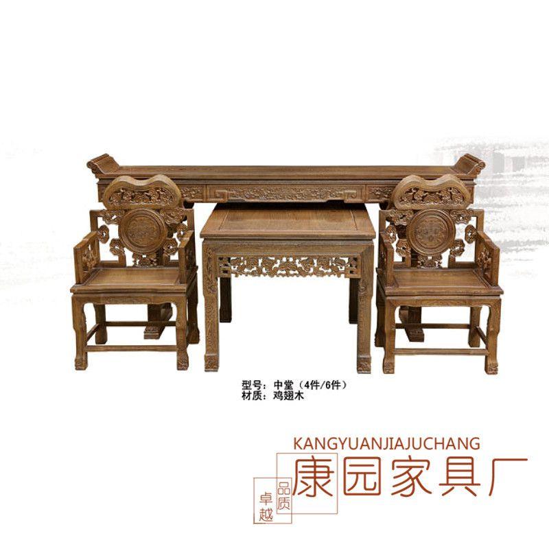 中式仿古明清古典家具 神台鸡翅木灵芝中堂四件套厂家直销图片