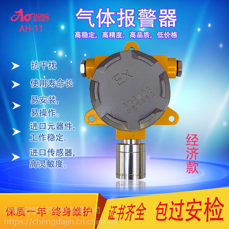 江苏可燃气体报警器固定探测器IP65工业防爆全国包邮价格优惠