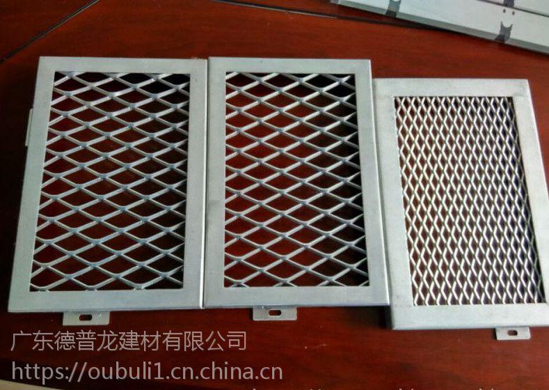 菱形孔拉网铝单板幕墙主体厂家-广东德普龙