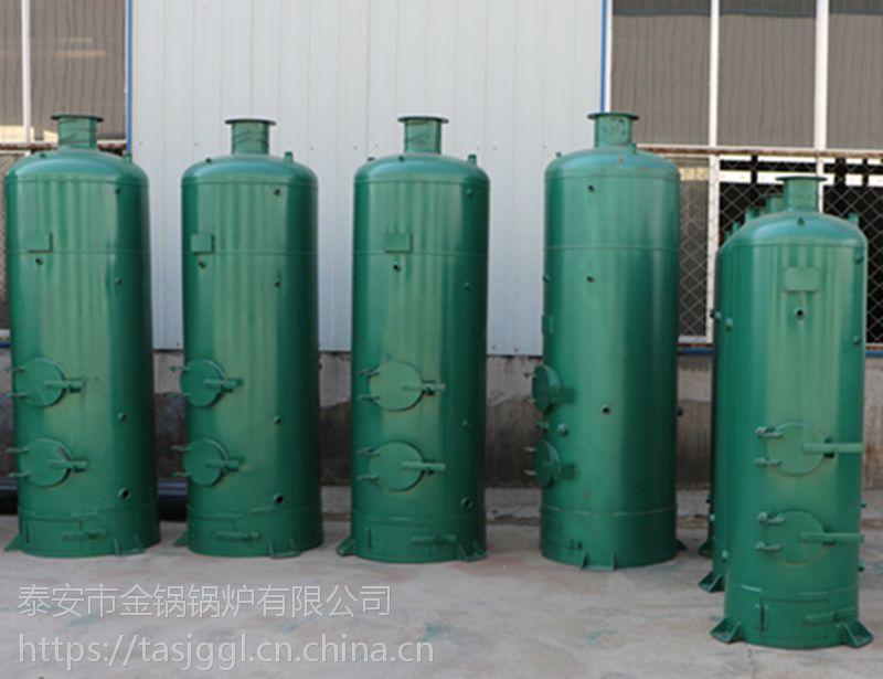 泰安金锅锅炉厂生产销售立式蒸汽锅炉 小型环保燃煤蒸汽锅炉价格