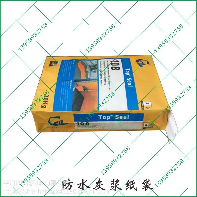 防水灰浆双组份多层纸加膜外包装袋