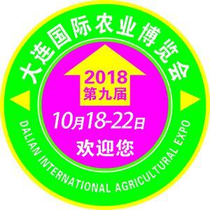 第九届中国.大连国际农业博览会