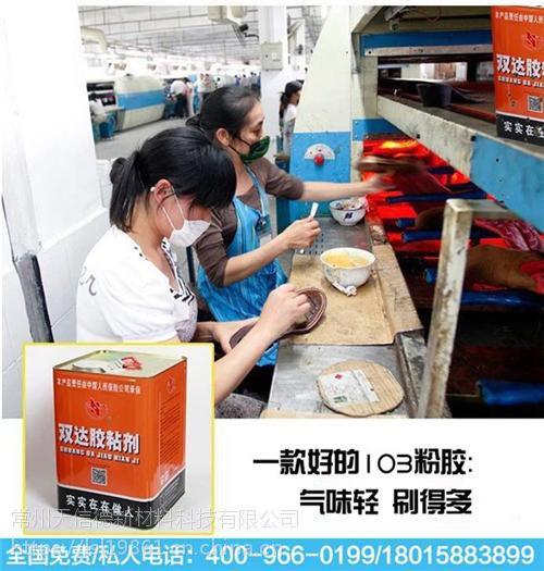 常州天信德新材料(图)|粉胶供应|丹阳粉胶