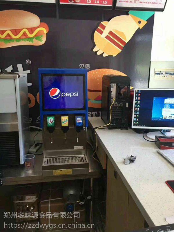 三明网咖汉堡店用可乐机