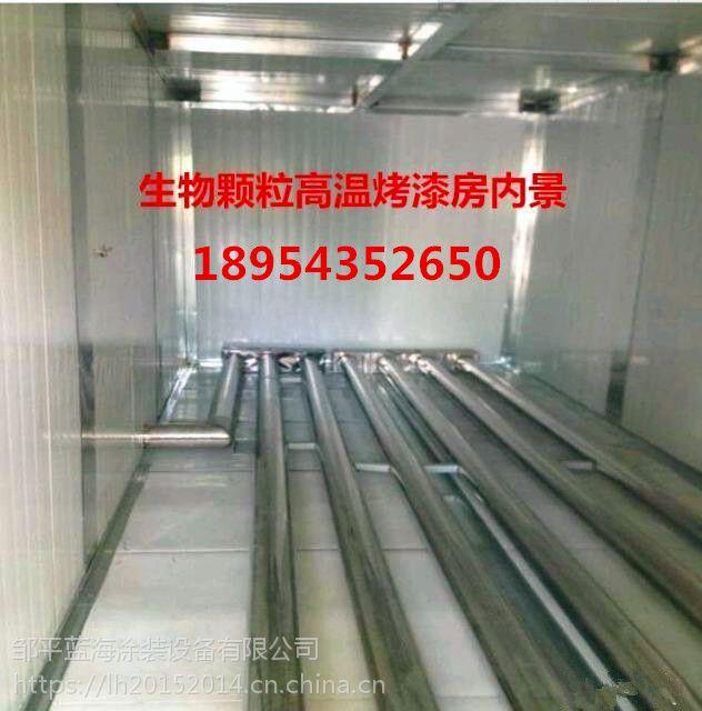 武汉高温金属烤漆房价格电加热烤漆房批发蓝海保质保量