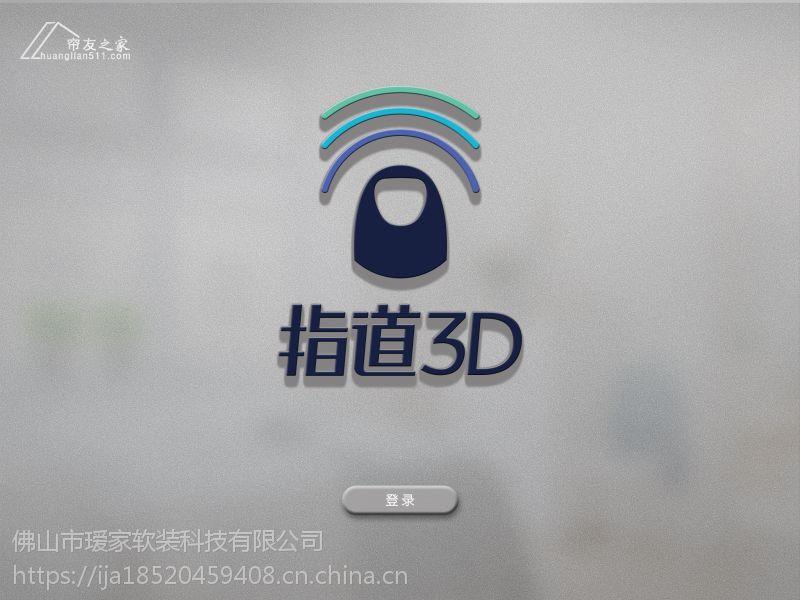 2019年***新指道3D窗帘软装搭配软件,指道商城官网旗舰店