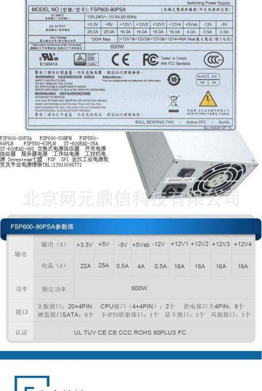 FSP600-80PSA FSP600-50HPN ST
