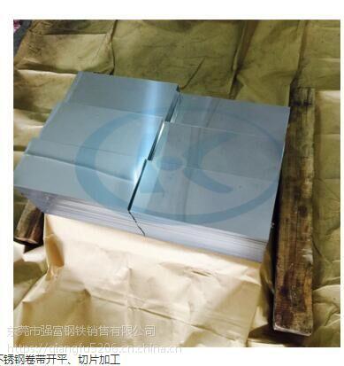 强富供应409SS不锈钢板卷409SS不锈钢规格齐全