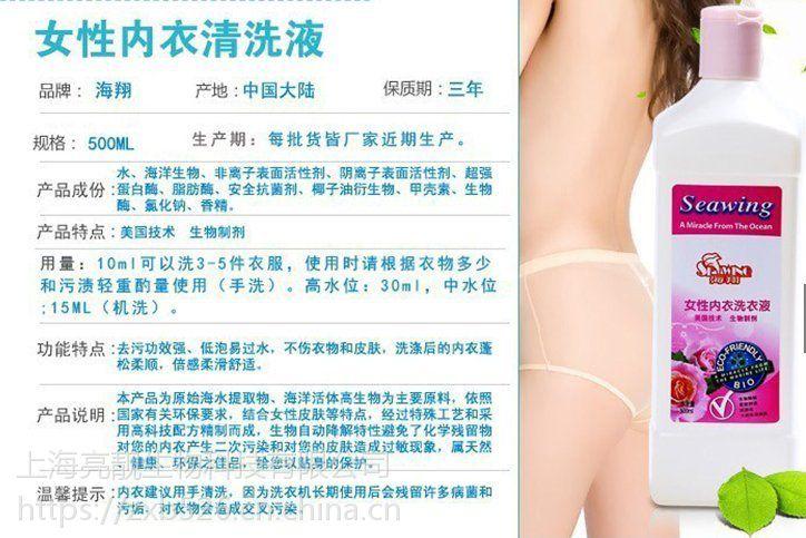 海翔女性内衣洗衣液 500ml环保内衣专用 散装洗衣液oem