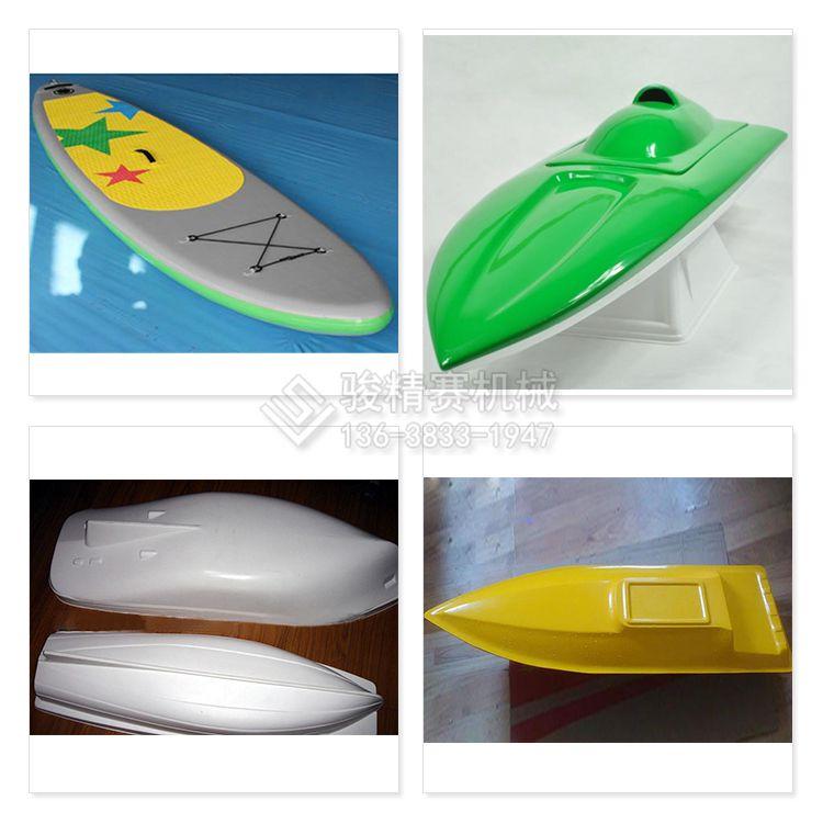 骏精赛冲浪板小艇吸塑机 模型船吸塑成型机 重庆工厂有售