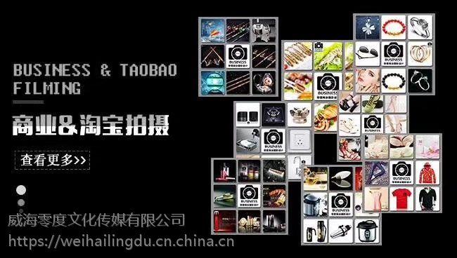 威海京东天猫服装化妆品商品拍摄