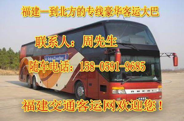 宁德到西华的专线远程客价盘问//(全程高速中转1580591