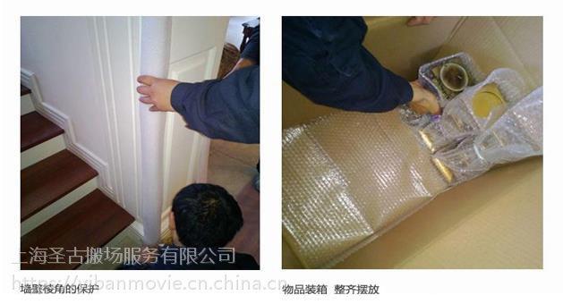 上海江苏浙江到国外搬家跨国搬家移民搬家选择圣古易搬