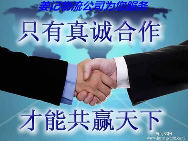 富阳到锦州货运公司√棒棒哒