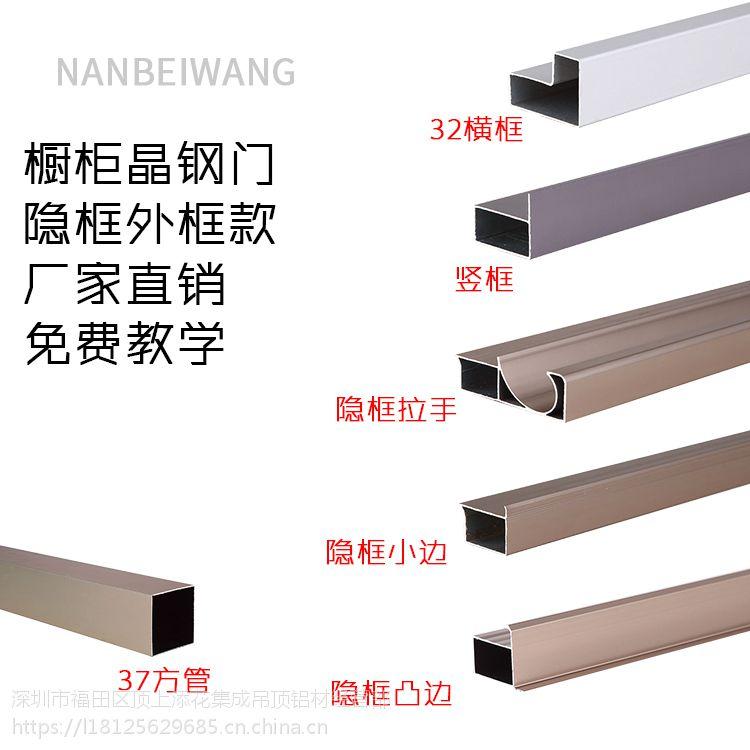 晶钢门橱柜门 铝材加工简约橱柜门铝型材 厂家直销免费教学