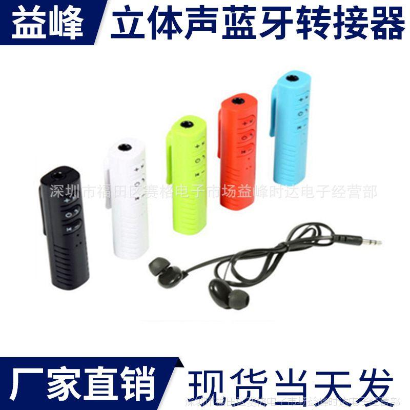厂家直销接收器蓝牙运动耳机立体声蓝牙转接器背夹蓝牙耳机