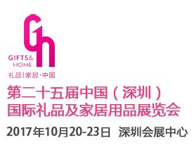 2017第二十五届中国(深圳)国际礼品及家居用品展览会(深圳礼品展)