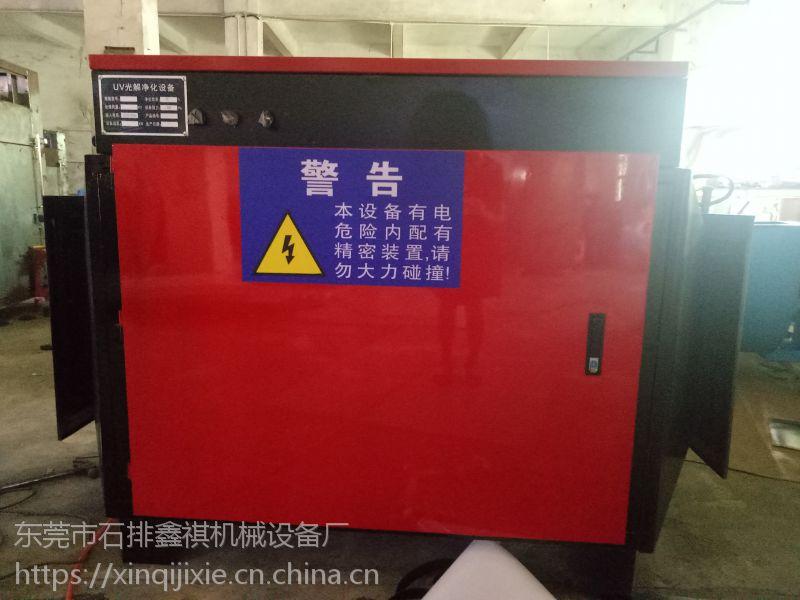 广东专业生产UV光解除臭设备 净化设备 XQ-UV-10FA