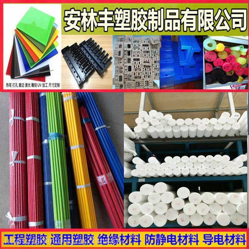 蓝 白色 黑绝缘塑料板 优质尼龙板 尼龙棒 PP板材PE板 加工切割