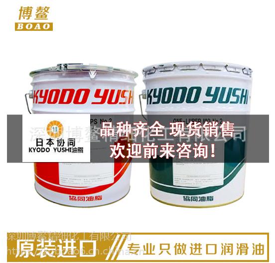 现货供应 日本 协同KYODO Multemp AC-D高负荷塑胶齿轮润滑脂出售 协同油脂批发销售