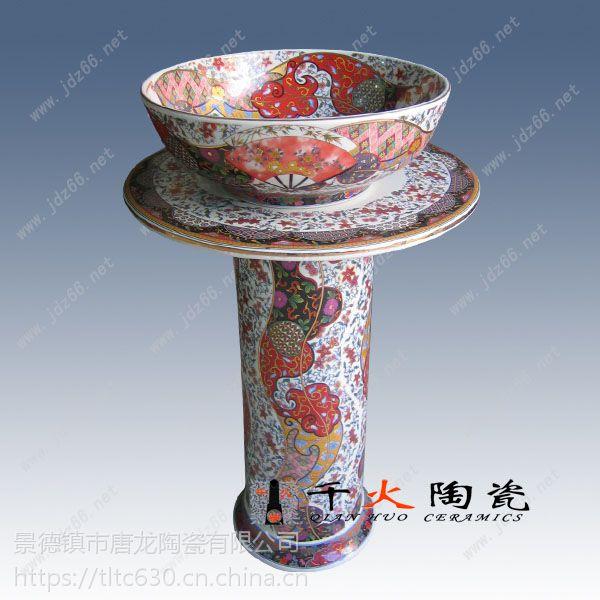 供应千火陶瓷 洗脸盆陶瓷艺术洗脸盆组合 居家装饰品厂家