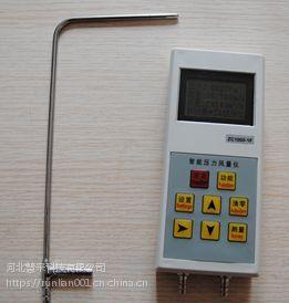 招远高温智能风速风压风量仪YC1000-1F智能风速风压风量仪ZC1000-1F放心省心