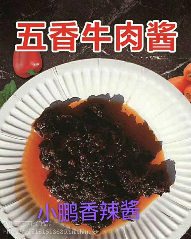 安阳小鹏散装香辣酱香辣牛肉酱厂家
