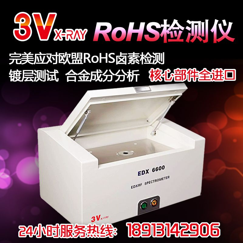 3V优质X荧光光谱仪 厂家直销电话18913142906免费安装演示
