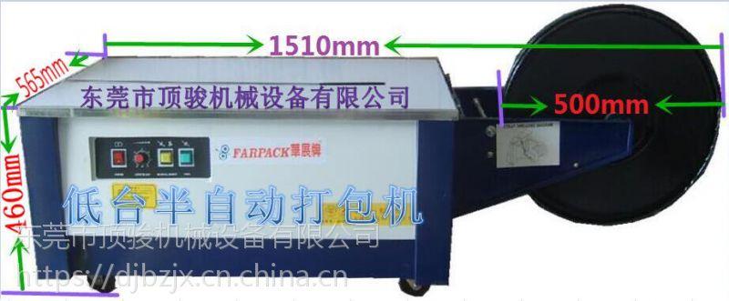 华展牌FPS-502高台纸箱半自动打包机 快速纸箱捆扎机 东莞半自动打包机商家