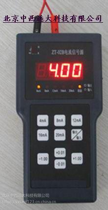 电流信号发生器(中西器材) 型号:ZT01-ZT-02C库号:M173044