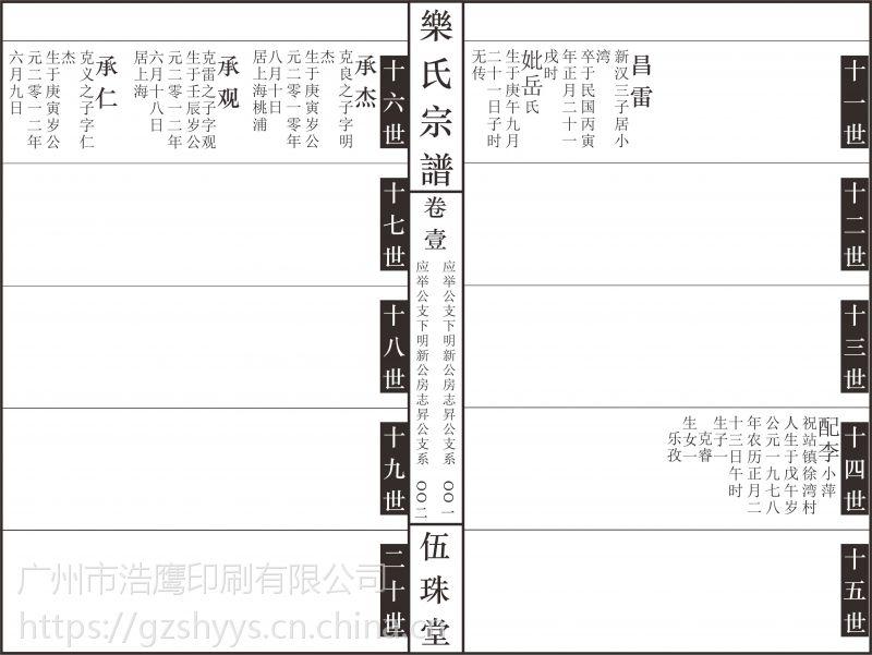 广东专业家谱排版老谱翻新吊线图排版服务图片
