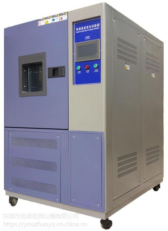 优卓仪器快速温变试验箱