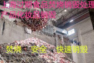 上海松江汽车零件销毁,饰品销毁,葡萄酒销毁 产品服装销毁,衣服销毁食品销毁等处理