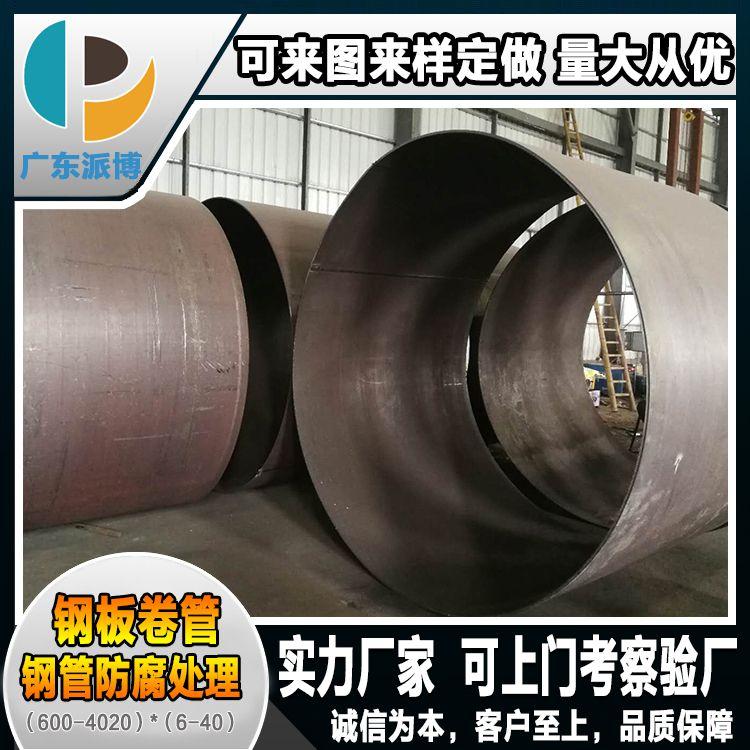 卷管源头厂家生产防腐钢板卷管 供水钢管 大口径丁字焊管Q235B 可加工定做 规格齐全