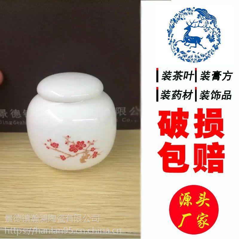 景德镇产陶瓷储蓄密封膏方瓷瓶 中医罐子厂家