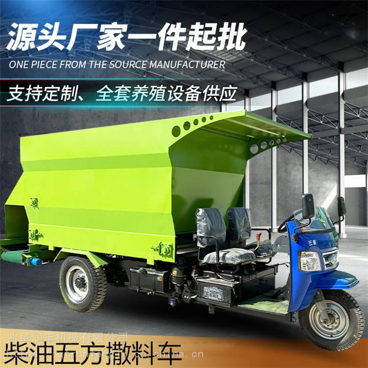 全自动三轮饲料撒料车 电动柴油可选撒料车润丰