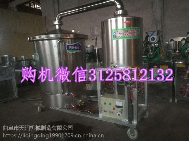 广东新型电气煤三用蒸酒设备