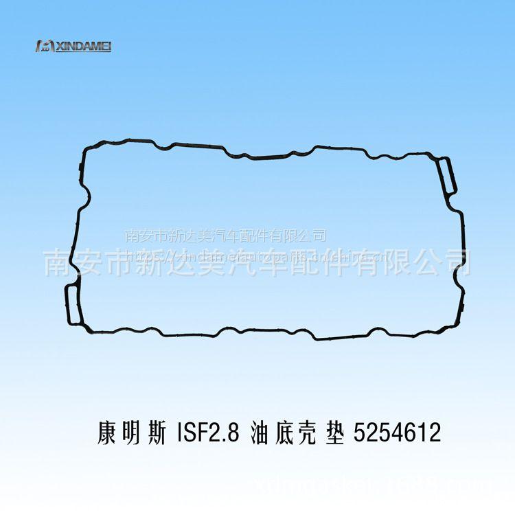 康明斯ISF2.8油底壳垫5254612