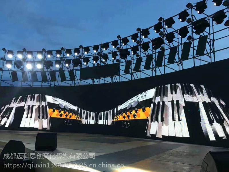 成都舞台搭建制作灯光音箱大屏