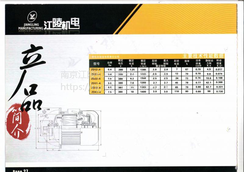 江陵机电集团 锥形电动机、ZD31-4 3.0KW主机 电动葫芦电机 永力起升电机