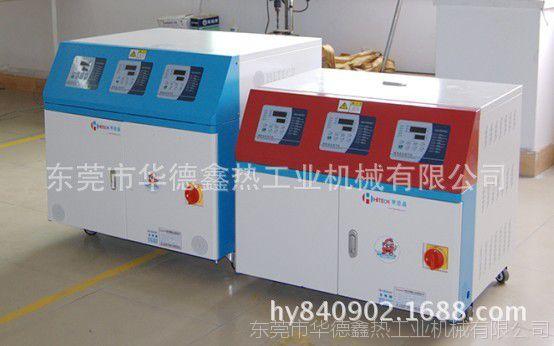 惠州模温机、汕头模温机、中山模温机